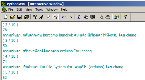 screen-python-thai