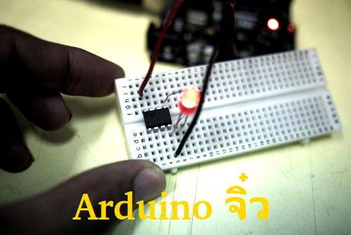 tiny_arduino