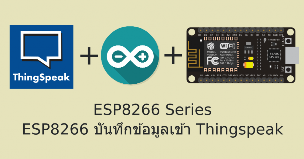 Iot esp บันทึกข้อมูลเข้า thingspeak ayarafun factory