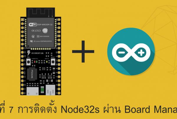 ทดลองรีโมต (IR-Remote) กับ Arduino | Ayarafun Factory
