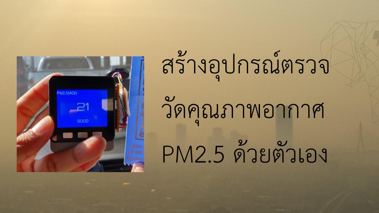 อุปกรณ์วัดคุณภาพอากาศ ฝุ่น PM2.5 แบบทำเองก้อได้